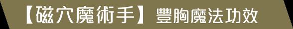 日本YAMAN【磁穴魔術手】豐胸魔河法巧效