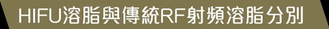 HIFU溶脂與傳統RF射頻溶脂分別