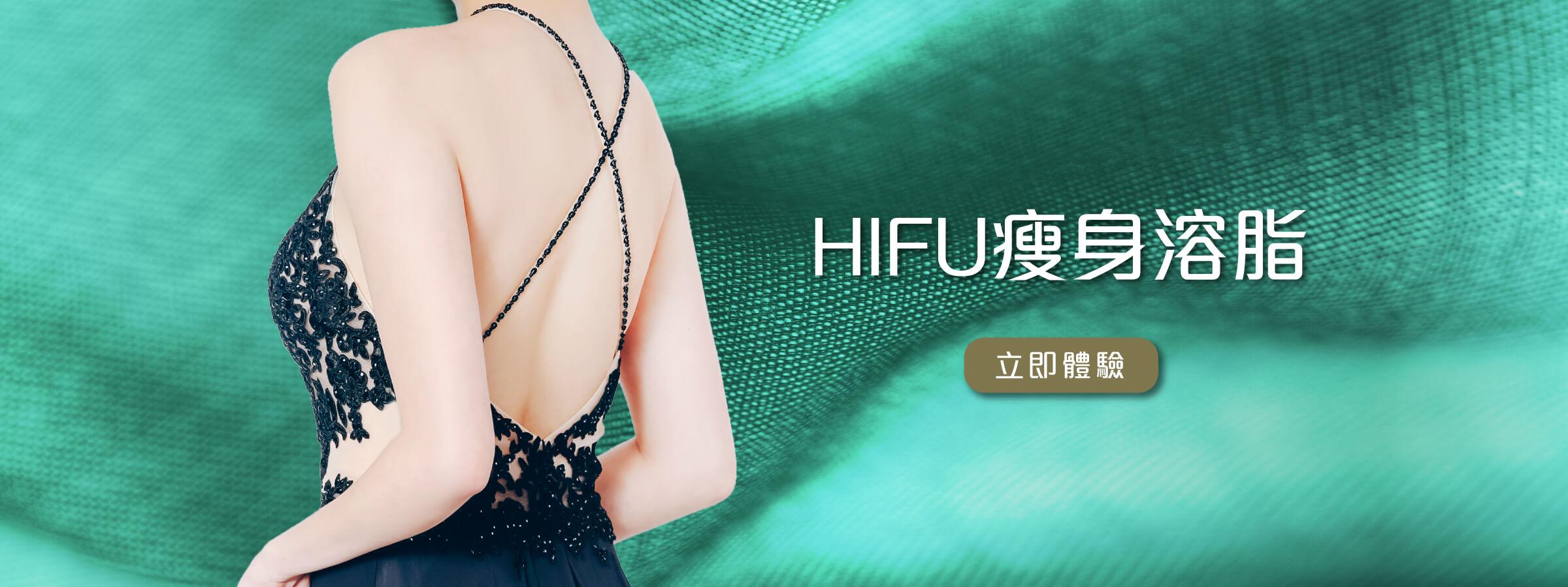 hifu減肥