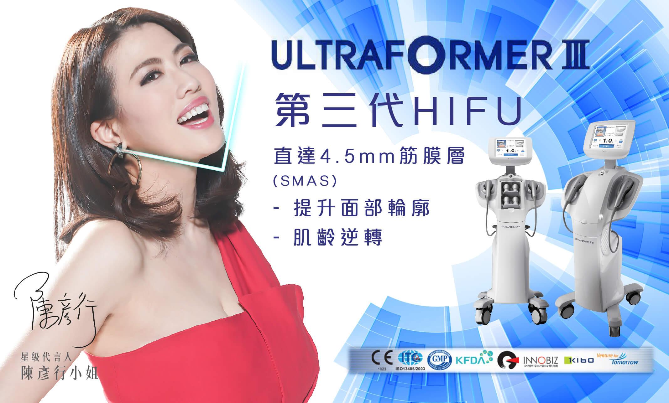Ultraformer