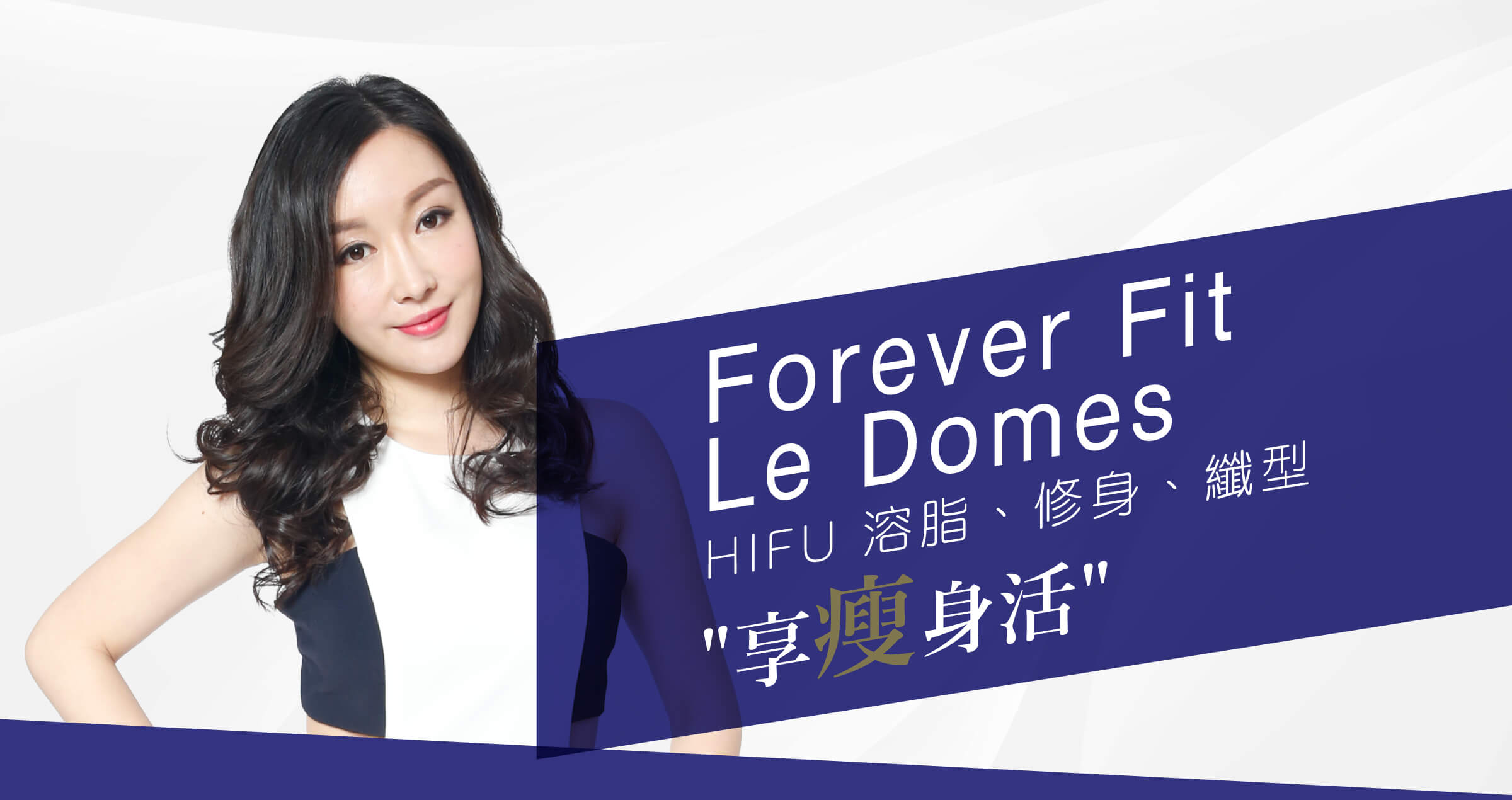 Forever Fit Le Domes HIFU溶脂 修身 纖型
