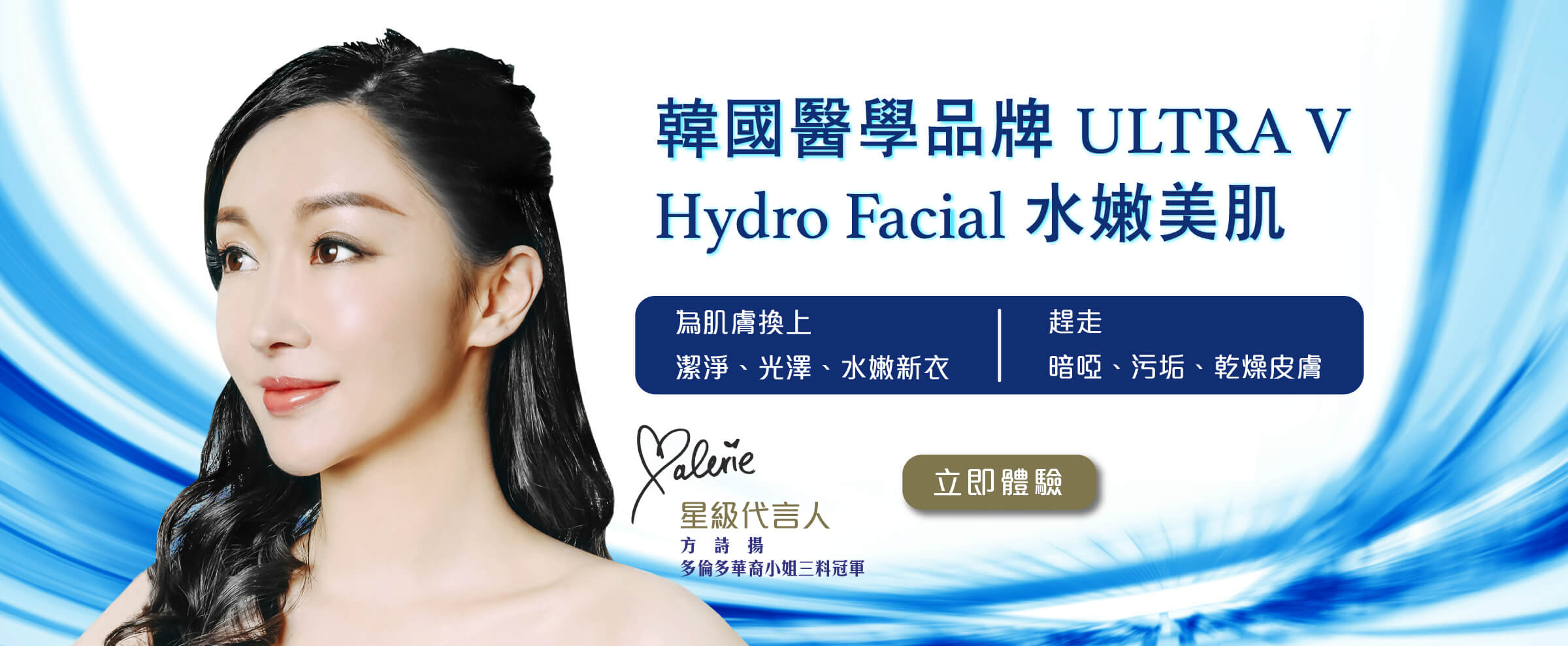 Hydro Peel