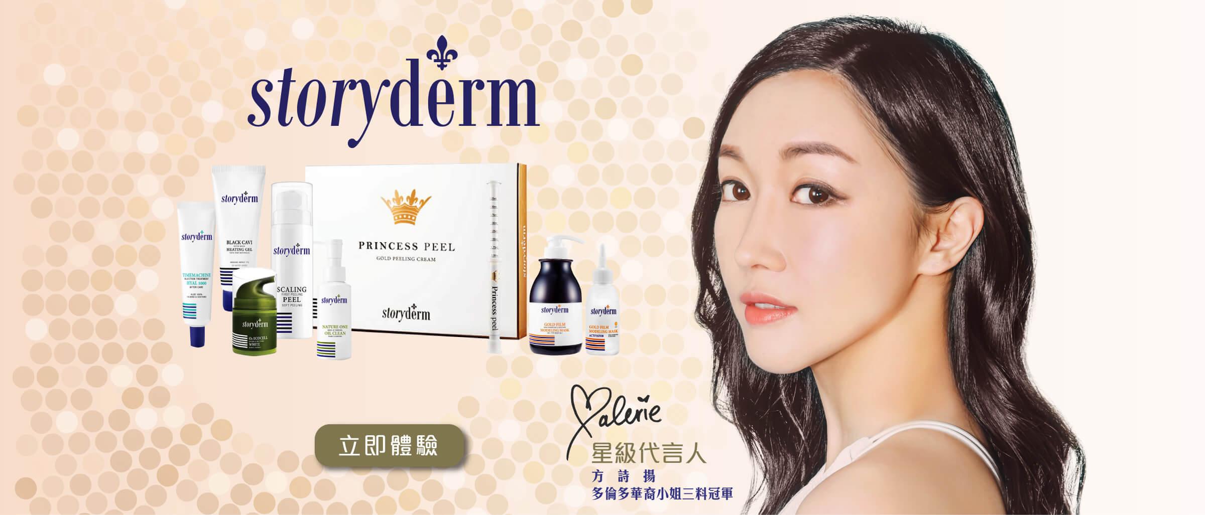 STORYDERM韓國公主針