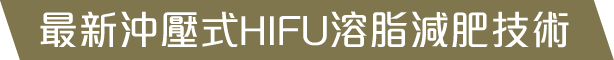 最新沖壓式HIFU溶脂減肥技術