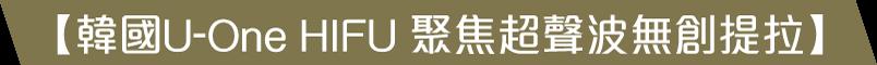 韓國U-One HIFU 聚焦超聲波無創提拉