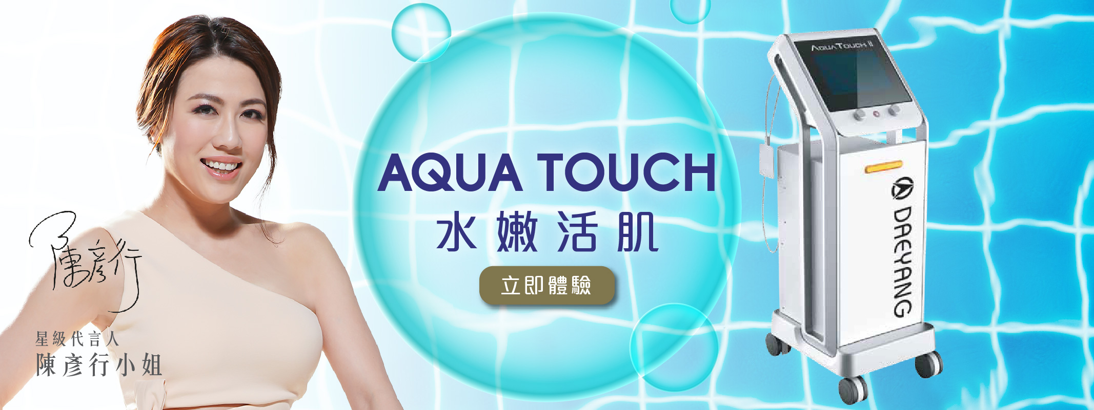 le-domes-website_side_v2_aqua-touch-