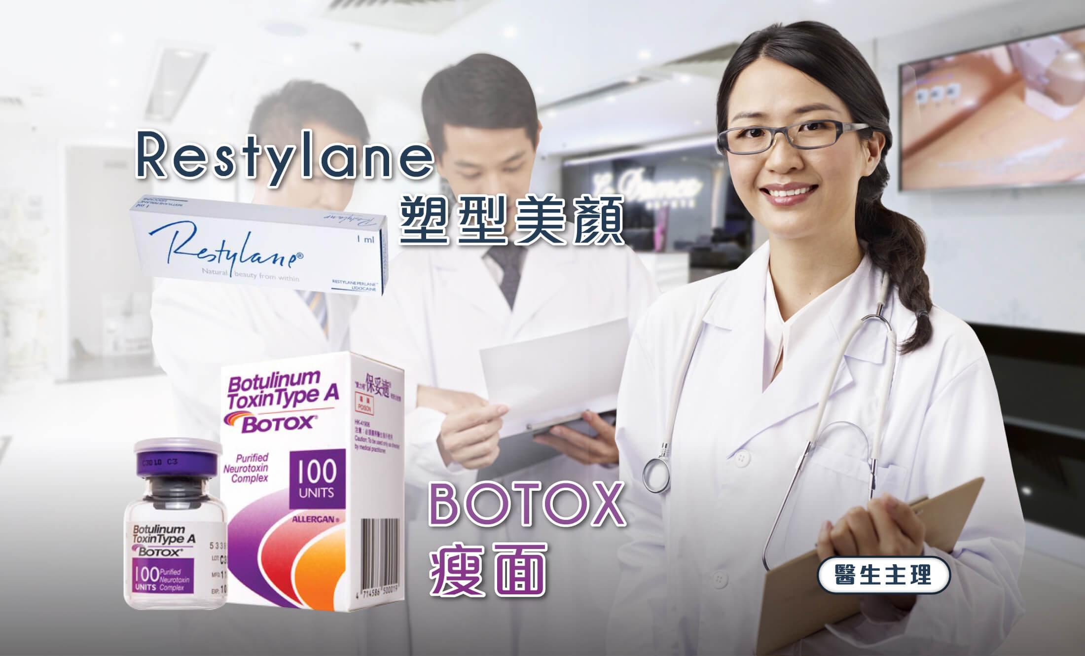Restylane 填充療程