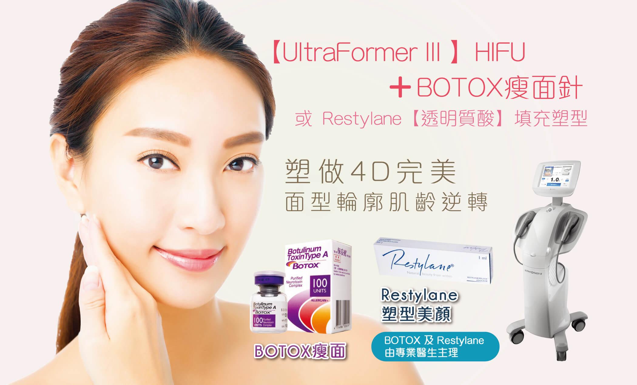 HIFU Botox