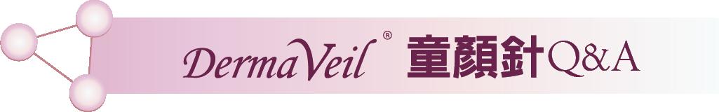 $6800 【Derma Veil】新一代童顏針